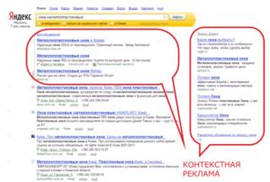 Стратегия контекстной рекламы для интернет магазинов