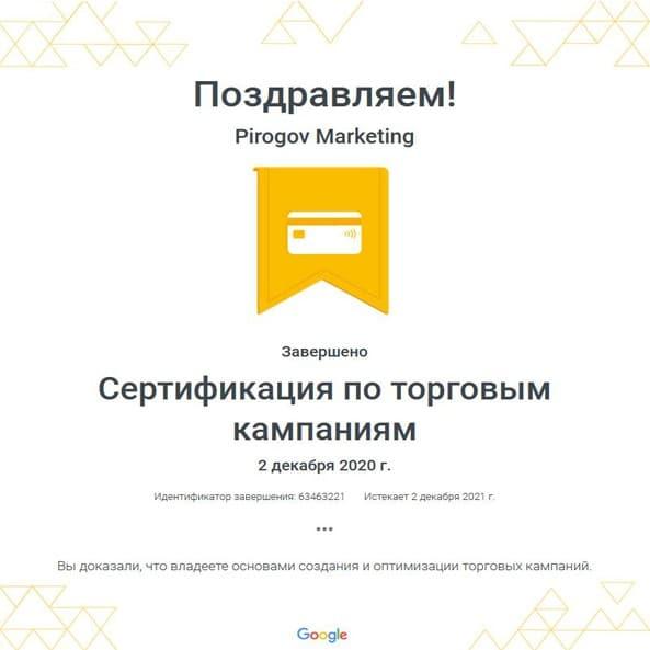 Сертификация по торговым кампаниям Google Shopping