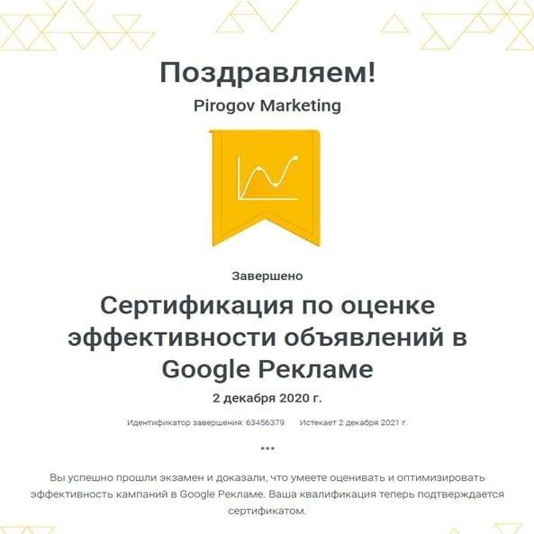 Сертификат по оценке эффективности объявлений в Google Рекламе