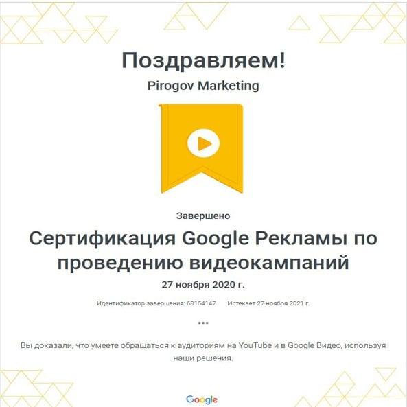 Сертификация Google Рекламы по проведению видеокампаний